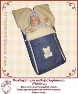 Конвертик для новорожденных