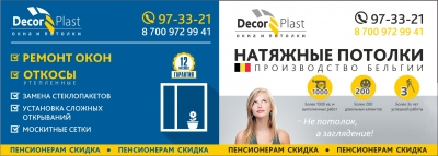 DecorPlast.kz