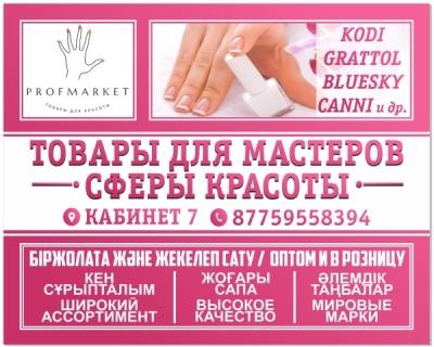 Profmarket.kz